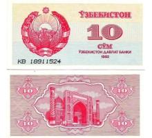 Узбекистан 10 сум 1992