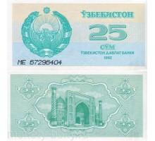 Узбекистан 25 сум 1992