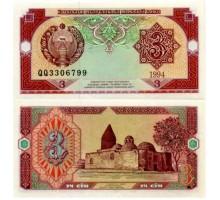 Узбекистан 3 сум 1994