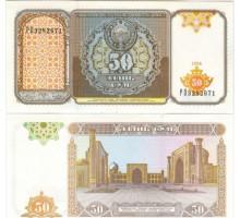 Узбекистан 50 сум 1994