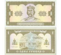 Украина 1 гривна 1992