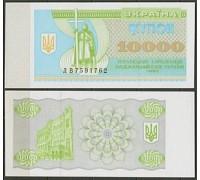 Украина 10000 купонов 1995