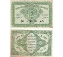 Французский Индокитай 5 центов 1942
