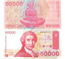 Хорватия 50000 Динар 1993