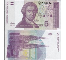 Хорватия 5 динар 1991