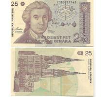 Хорватия 25 динар 1991