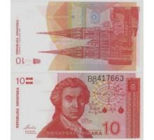 Хорватия 10 динар 1991
