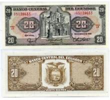 Эквадор 20 сукре 1988
