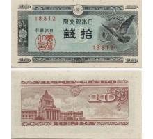 Япония 10 сен 1947