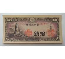 Япония 10 сен 1944-1945