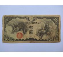 Япония 10 йен 1940