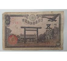 Япония 50 сен 1945