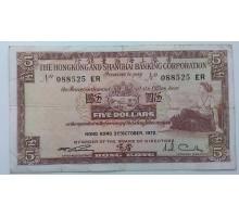 Гонконг 5 долларов 1972