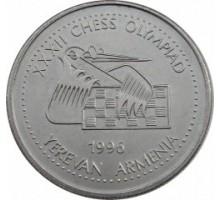Армения 100 драм 1996. XXXII шахматная Олимпиада в Ереване