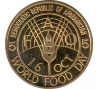 Афганистан 5 афгани 1981. ФАО