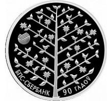 Беларусь 1 рубль 2013. 90 лет БПС-Сбербанк