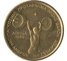 Греция 100 драхм 1999. Чемпионат мира по тяжелой атлетики в Афинах