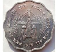 Индия 10 пайс 1976. ФАО - Еда и работа для Всех