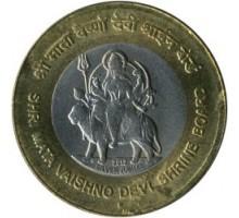 Индия 10 рупий 2012. Храм Шри Мата Вайшно Деви