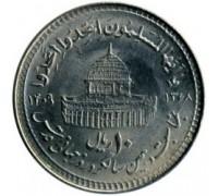 Иран 10 риалов 1989. Мусульманское единение