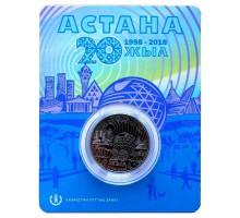 Казахстан 100 тенге 2018. 20 лет Астане