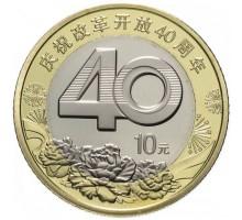 Китай 10 юань 2018. 40 лет реформе