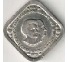 Нидерланды 5 центов 1970. 25 лет освобождения Нидерландов от фашистских захватчиков