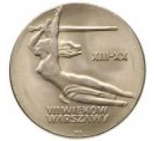 Польша 10 злотых 1965. 700 лет Варшаве. Ника