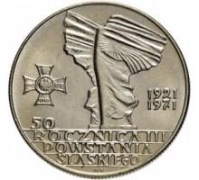 Польша 10 злотых 1971. 50 лет присоединения Верхней Силезии