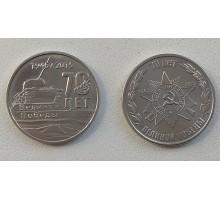 Приднестровье 1 рубль 2015. 70 лет Победе в ВОВ. Набор 2 монеты