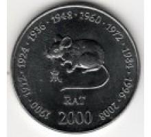 Сомали 10 шиллингов 2000. Китайский гороскоп - год крысы