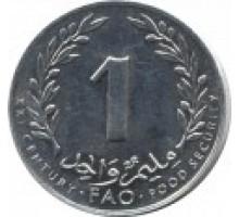 Тунис 1 миллим 2000. ФАО