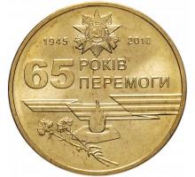 Украина 1 гривна 2010. 65 лет победы