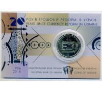 Украина 1 гривна 2016. 20 лет Денежной реформы Украины