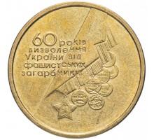 Украина 1 гривна 2004. 60 лет освобождения Украины от фашистских захватчиков