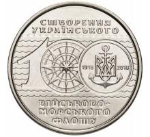 Украина 10 гривен 2018. 100-летие создания Украинского военно-морского флота