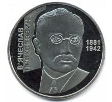 Украина 2 гривны 2006. 125 лет со дня рождения В. К. Прокоповича