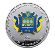 Украина 2 гривны 2015. 100 лет Национальному университету водного хозяйства и природопользования