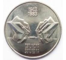 Югославия 10 динаров 1983. 40 лет со дня битвы на реке Сутьеска