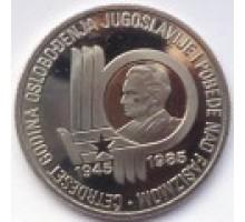 Югославия 100 динаров 1985. 40 лет со дня освобождения от немецко-фашистских захватчиков