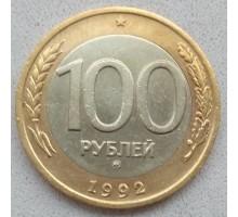 Россия 100 рублей 1992 ММД