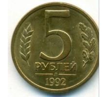 Россия 5 рублей 1992 Л