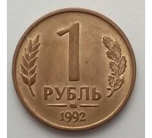 Россия 1 рубль 1992 ММД