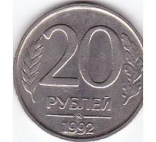 Россия 20 рублей 1992 ММД. Немагнитная