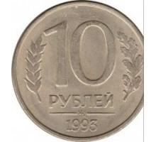Россия 10 рублей 1993 ММД. Магнитная