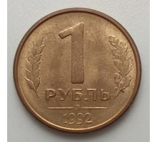 СССР 1 рубль 1992 Л