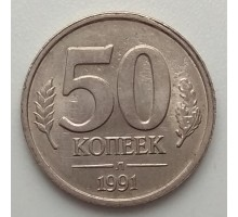 СССР 50 копеек 1991 Л