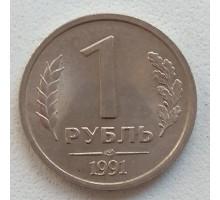 СССР 1 рубль 1991 ЛМД