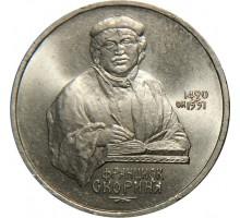 СССР 1 рубль 1990. 500 лет со дня рождения Франциска Скорины