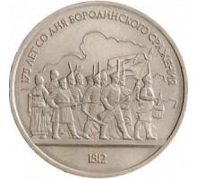 СССР 1 рубль 1987. 175 лет со дня Бородинского cражения, Барельеф